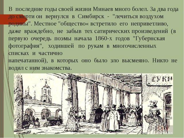 В последние годы своей жизни Минаев много болел. За два года до смерти он вер...