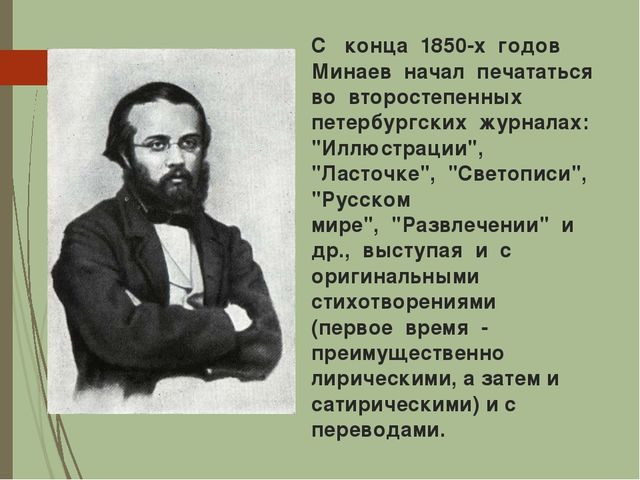 С конца 1850-х годов Минаев начал печататься во второстепенных петербургских...