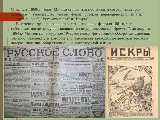 С начала 1860-х годов Минаев становится постоянным сотрудником трех журналов,...