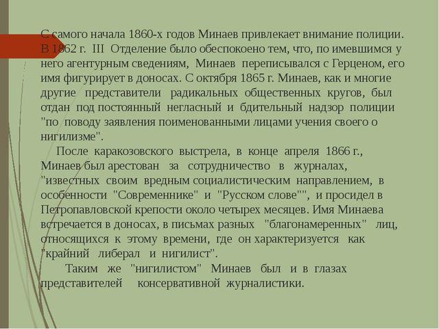 С самого начала 1860-х годов Минаев привлекает внимание полиции. В 1862 г. I...