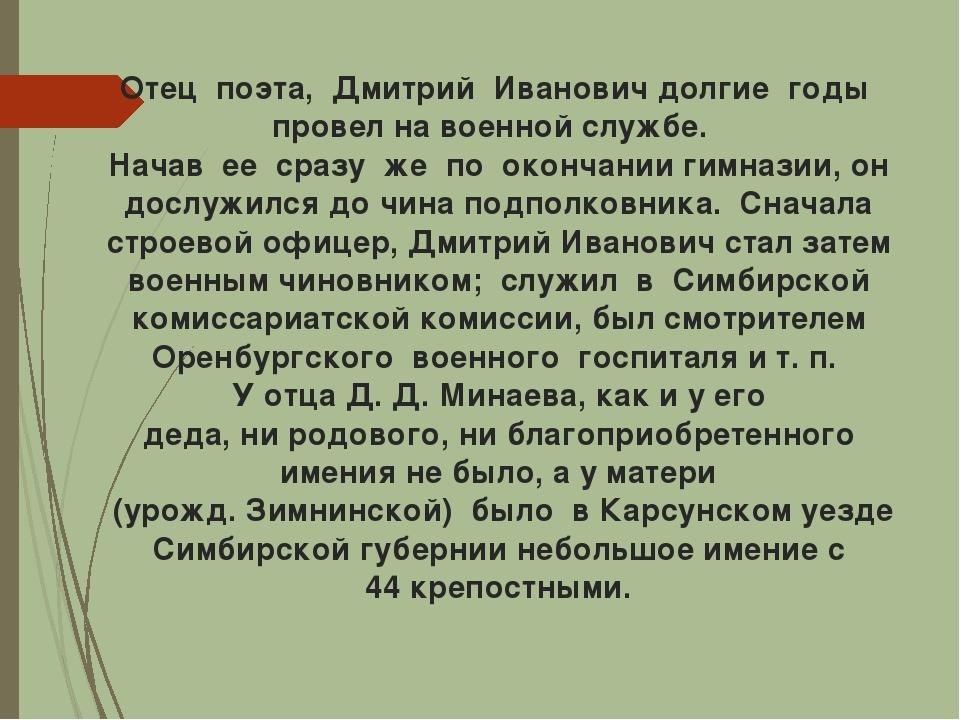 Отец поэта, Дмитрий Иванович долгие годы провел на военной службе. Начав ее...