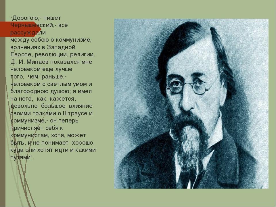 """""""Дорогою,- пишет Чернышевский,- всё рассуждали между собою о коммунизме, волн..."""