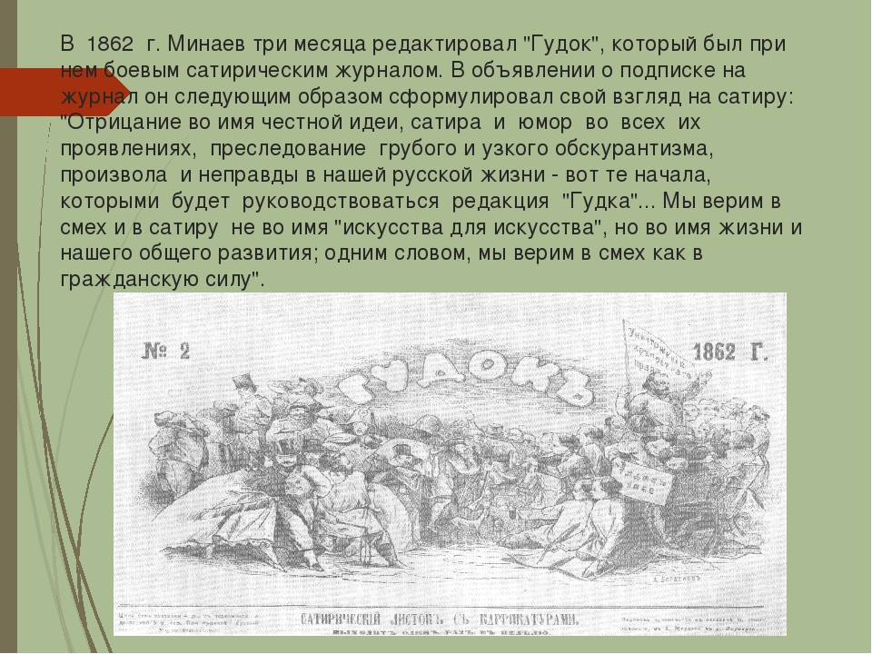 """В 1862 г. Минаев три месяца редактировал """"Гудок"""", который был при нем боевым..."""
