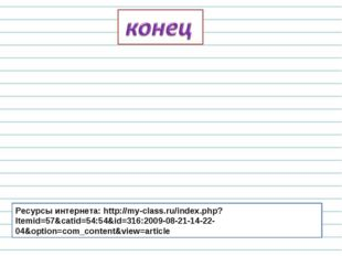 Ресурсы интернета: http://my-class.ru/index.php?Itemid=57&catid=54:54&id=316: