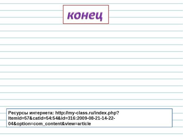 Ресурсы интернета: http://my-class.ru/index.php?Itemid=57&catid=54:54&id=316:...