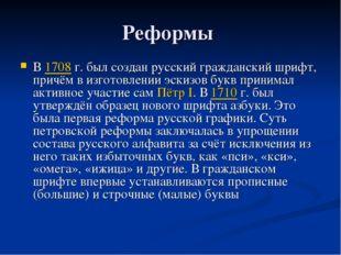 Реформы В 1708 г. был создан русский гражданский шрифт, причём в изготовлении