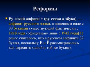 Реформы Ру́сский алфави́т (ру́сская а́збука) — алфавит русского языка, в ныне