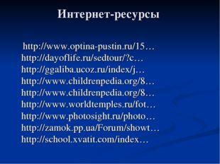 Интернет-ресурсы http://www.optina-pustin.ru/15… http://dayoflife.ru/sedtour/