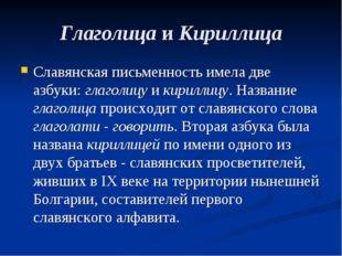 Глаголица и Кириллица Славянская письменность имела две азбуки: глаголицу и к
