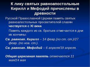 К лику святых равноапостольные Кирилл и Мефодий причислены в древности Русско