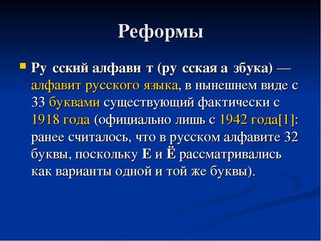 Реформы Ру́сский алфави́т (ру́сская а́збука) — алфавит русского языка, в ныне...