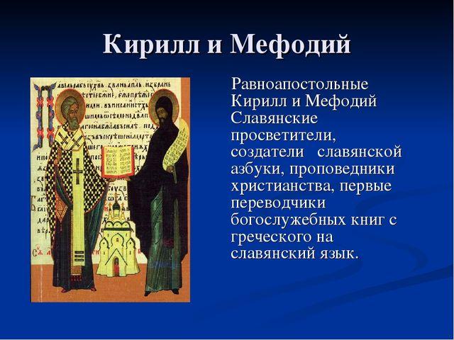 Кирилл и Мефодий Равноапостольные Кирилл и Мефодий Славянские просветители, с...