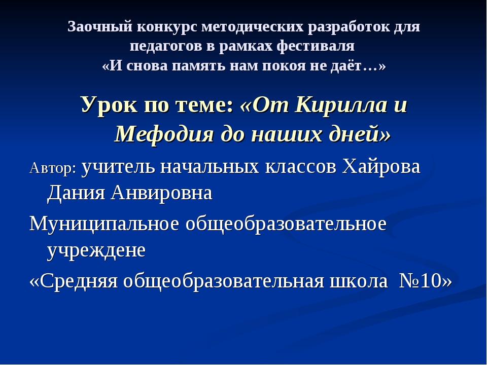 Заочный конкурс методических разработок для педагогов в рамках фестиваля «И с...