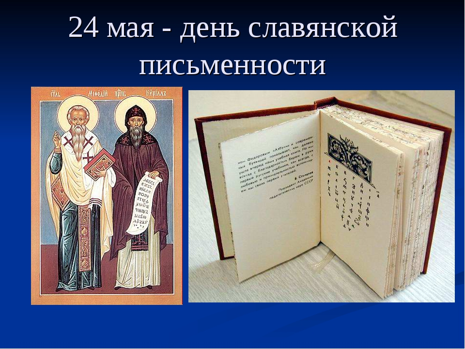 24 мая - день славянской письменности