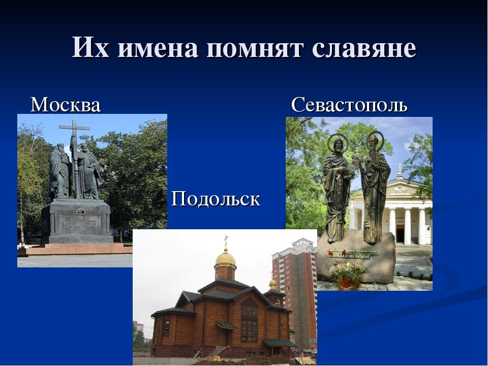 Их имена помнят славяне Москва Севастополь Подольск
