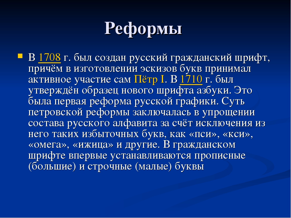 Реформы В 1708 г. был создан русский гражданский шрифт, причём в изготовлении...