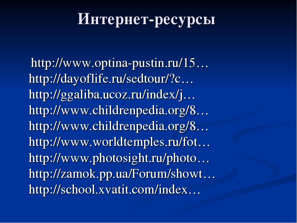 Интернет-ресурсы http://www.optina-pustin.ru/15… http://dayoflife.ru/sedtour/...