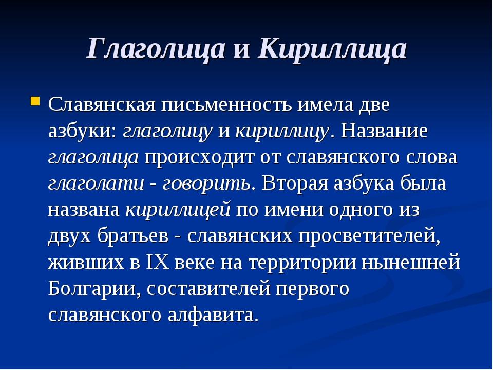 Глаголица и Кириллица Славянская письменность имела две азбуки: глаголицу и к...