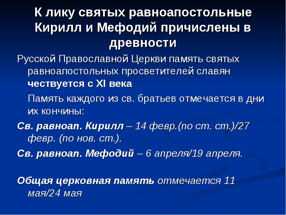 К лику святых равноапостольные Кирилл и Мефодий причислены в древности Русско...