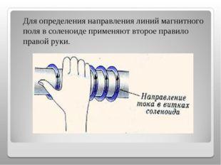 Для определения направления линий магнитного поля в соленоиде применяют втор