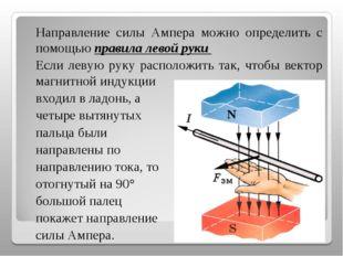 Направление силы Ампера можно определить с помощью правила левой руки Если