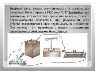 Впервые связь между электрическими и магнитными явлениями была открыта в 182
