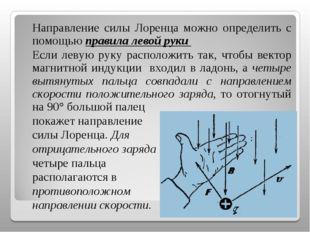 Направление силы Лоренца можно определить с помощью правила левой руки Если