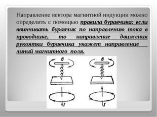 Направление вектора магнитной индукции можно определить с помощью правила бу