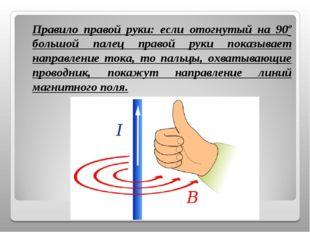 Правило правой руки: если отогнутый на 90º большой палец правой руки показыв