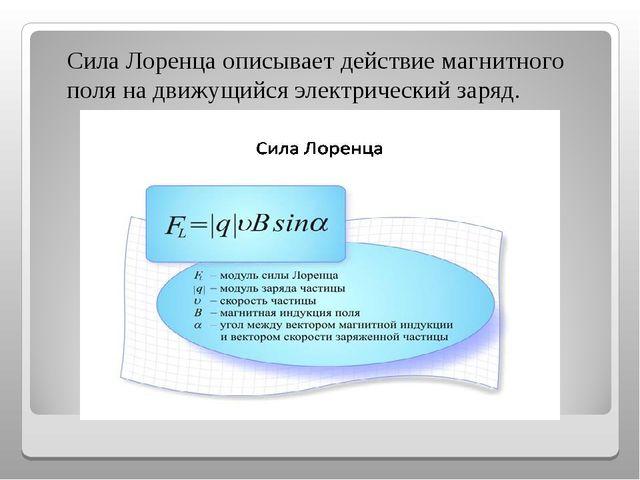 Сила Лоренца описывает действие магнитного поля на движущийся электрический...
