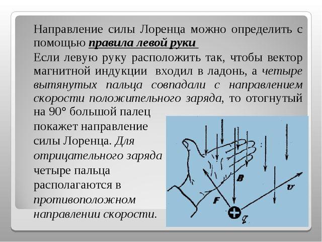 Направление силы Лоренца можно определить с помощью правила левой руки Если...