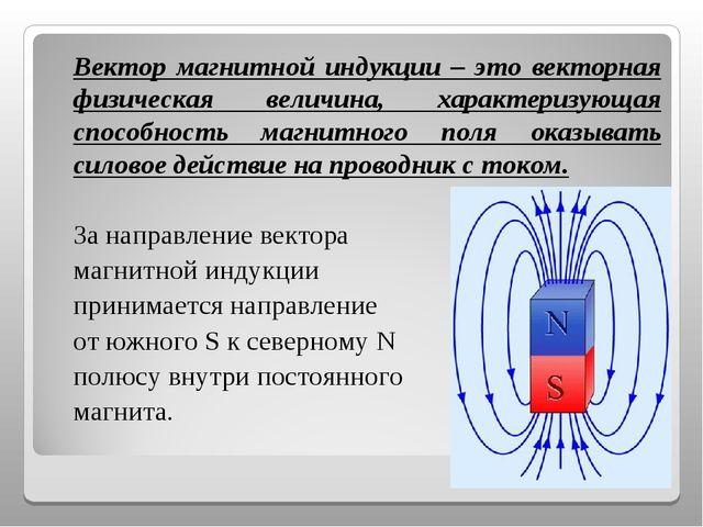 Вектор магнитной индукции – это векторная физическая величина, характеризующ...