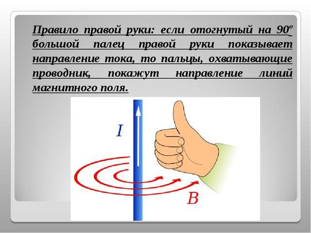 Правило правой руки: если отогнутый на 90º большой палец правой руки показыв...