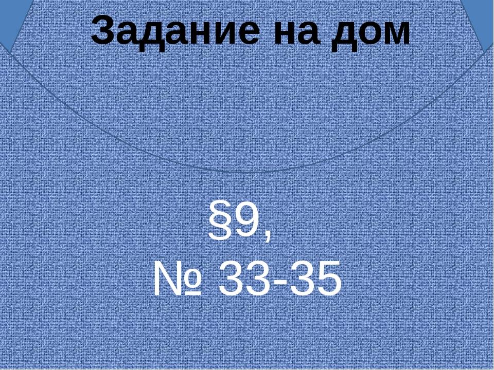 §9, № 33-35 Задание на дом
