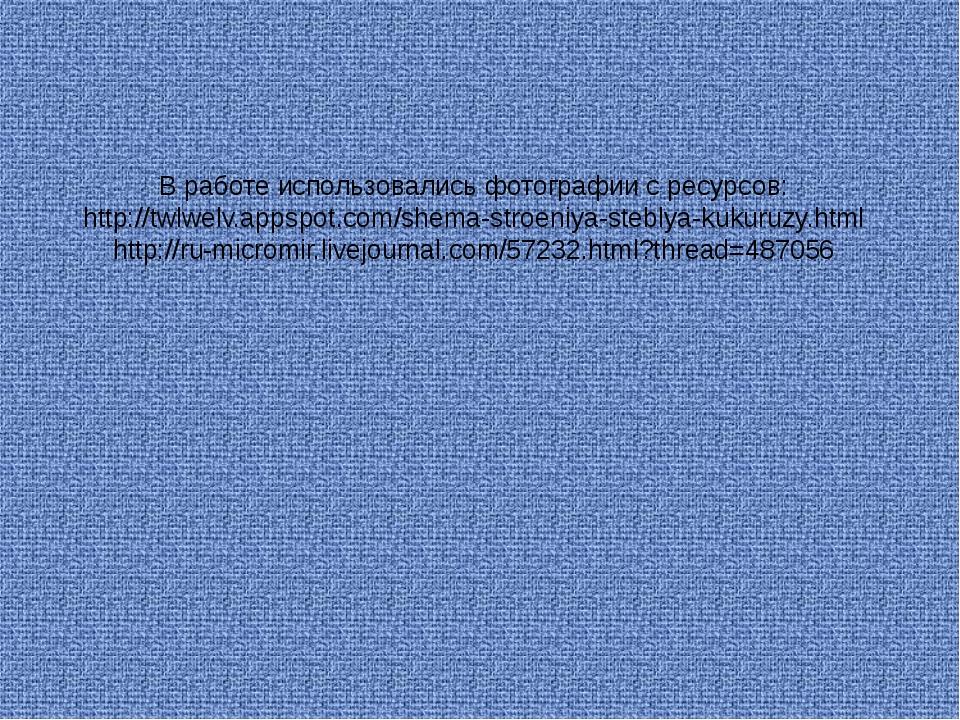 В работе использовались фотографии с ресурсов: http://twlwelv.appspot.com/she...