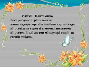V-кезең Пантомимо 1-жүргізуші: Әрбір топтың капитандары ортаға шығып карточк