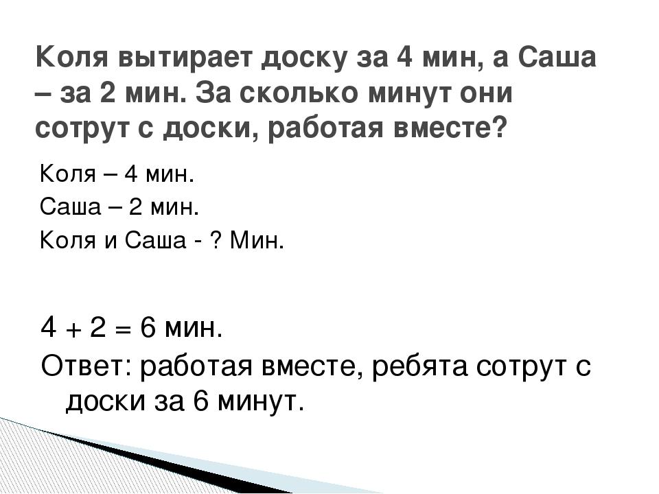 Коля – 4 мин. Саша – 2 мин. Коля и Саша - ? Мин. Коля вытирает доску за 4 мин...