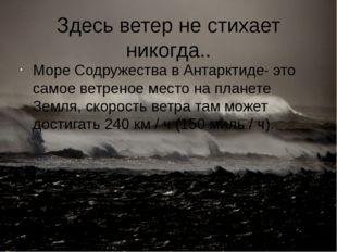 Здесь ветер не стихает никогда.. Море Содружества в Антарктиде- это самое вет