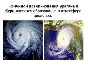 Причиной возникновения урагана и бури является образование в атмосфере циклон