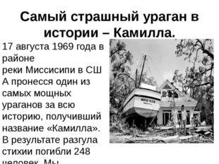 Самый страшный ураган в истории – Камилла. 17 августа 1969 года в районе реки