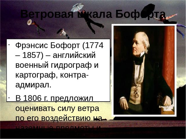 Ветровая шкала Бофорта Фрэнсис Бофорт (1774 – 1857) – английский военный гидр...