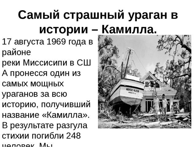 Самый страшный ураган в истории – Камилла. 17 августа 1969 года в районе реки...