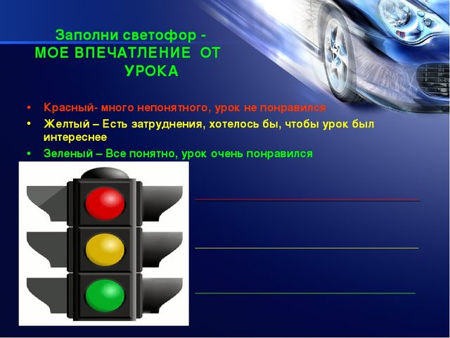 Заполни светофор - МОЕ ВПЕЧАТЛЕНИЕ ОТ УРОКА Красный- много непонятного, у...