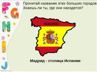 MADRID Прочитай названия этих больших городов. Знаешь ли ты, где они находятс