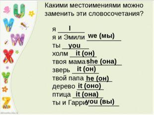 Какими местоимениями можно заменить эти словосочетания? я _______ я и Эмили _