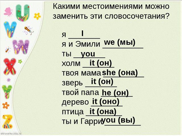 Какими местоимениями можно заменить эти словосочетания? я _______ я и Эмили _...