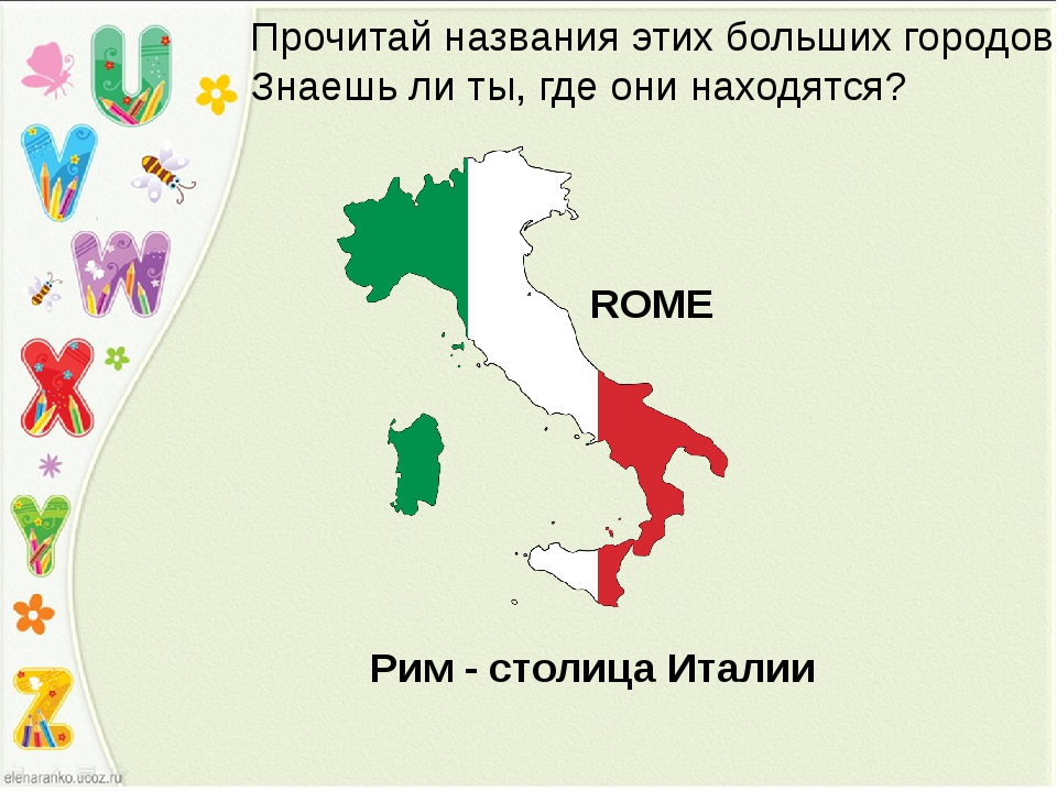 ROME Прочитай названия этих больших городов. Знаешь ли ты, где они находятся...