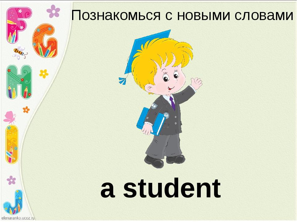 Познакомься с новыми словами a student