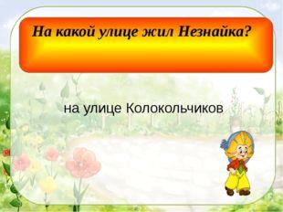 Комар Кто спас Муху из стихтворения «Муха – Цокотуха» ?