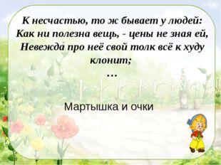 Уж сколько раз твердили миру, Что лесть гнусна, вредна; но только всё не впр